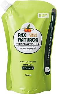 [Amazon限定ブランド] NATUXIA(ナチュシア) パックスナチュロン ボディーソープ 詰替用 900ml 大容量タイプ