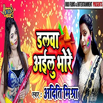Dalwa Aaiilu Bhore
