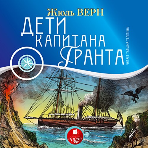 Deti kapitana Granta audiobook cover art