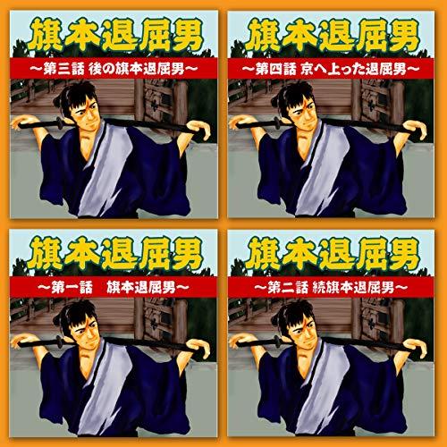 『旗本退屈男 4本セット』のカバーアート
