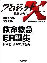 表紙: 「救命救急 ER誕生」~日本初 衝撃の最前線 ―開拓者精神、市場を制す プロジェクトX~挑戦者たち~   NHK「プロジェクトX」制作班