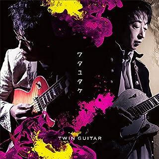 ツインギター(完全版)
