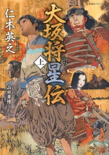 大坂将星伝(上) (星海社FICTIONS)