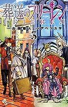 葬送のフリーレン コミック 1-3巻セット