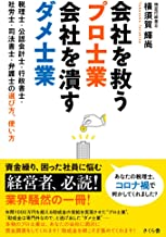 表紙: 会社を救うプロ士業 会社を潰すダメ士業 | 横須賀輝尚