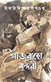 Khajuraho Sundori (Bengali Edition)