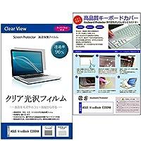 メディアカバーマーケット ASUS ASUS VivoBook E200HA[11.6インチ(1366x768)]機種用 【極薄 キーボードカバー フリーカットタイプ と クリア光沢液晶保護フィルム のセット】