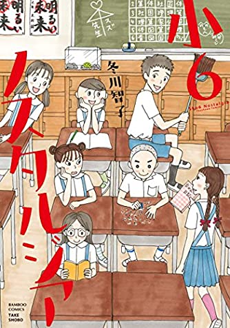 小6ノスタルジア (バンブーコミックス)