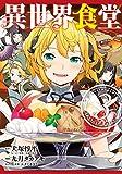 異世界食堂(3) (ヤングガンガンコミックス)