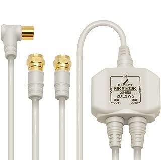 DXアンテナ 分配器 【2K 4K 8K 対応】 2分配 全端子間通電 金メッキプラグ 2Cケーブル一体型 2DL2WS(B)