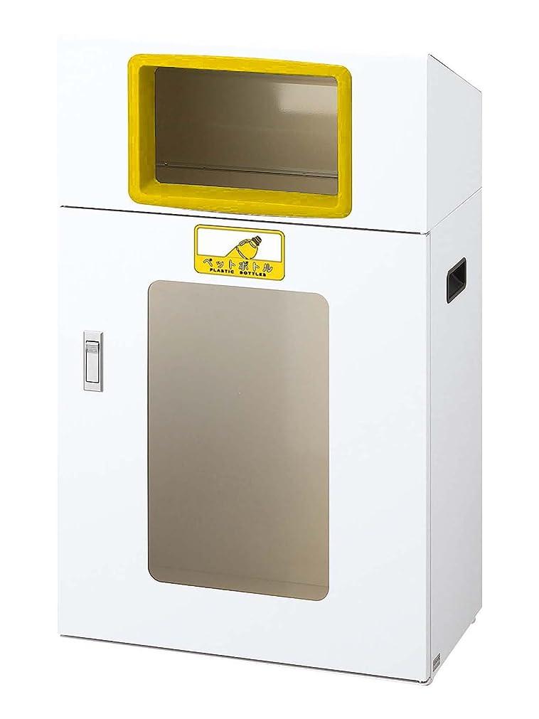 花瓶マイルド解任CONDOR リサイクルボックス YOS-50 ペットボトル YW-344L-ID