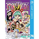 ONE PIECE モノクロ版 74 (ジャンプコミックスDIGITAL)