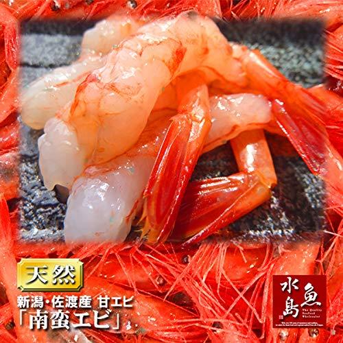 魚水島 佐渡産 甘エビ 「南蛮エビ」 刺身用 1kg(冷凍)