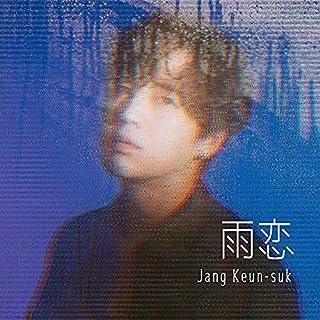 【Amazon.co.jp限定】雨恋 (初回限定盤A)(DVD付)(特典:メガジャケ(通常盤絵柄)付)