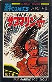 サブマリン707 2 (サンデーコミックス)