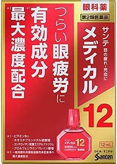 【第2類医薬品】サンテメディカル12 12mL x2