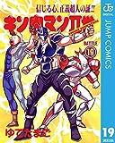 キン肉マンII世 19 (ジャンプコミックスDIGITAL)