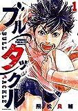 ブルタックル (1) (ビッグコミックス)
