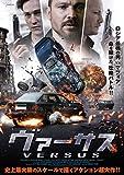 ヴァーサス[DVD]