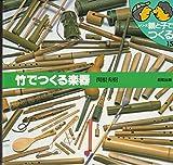 竹でつくる楽器 (シリーズ親と子でつくる (15))