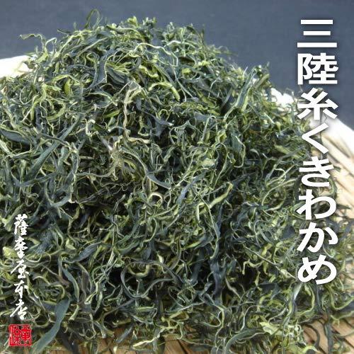 岩手県三陸産天然糸くきわかめ(乾燥) 300g