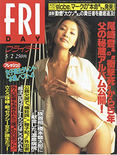"""FRIDAY  (フライデー)1997年5月2日[表紙:谷あい][尾崎豊あの""""衝撃死""""から5年!父の秘蔵アルバム公開!他][雑誌] (FRIDAY (フライデー))"""