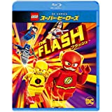LEGO(R)スーパー・ヒーローズ: フラッシュ [Blu-ray]