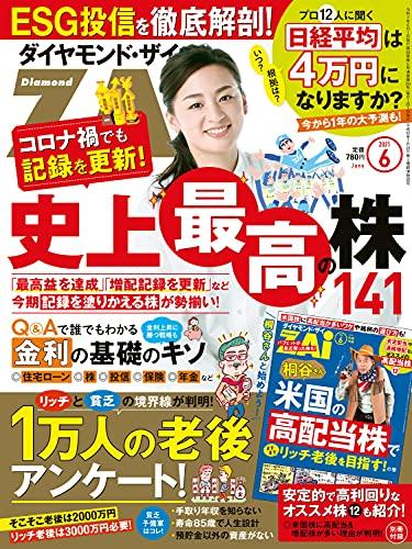 ダイヤモンドZAi (ザイ)21年6月号 [雑誌]