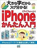 大きな字だからスグ分かる! iPhoneかんたん入門 (大きな字だからスグわかる!)