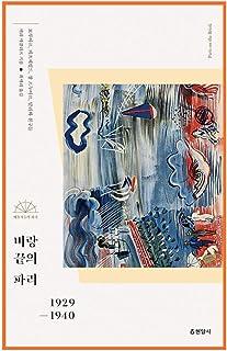 韓国書籍, 歴史の中の芸術/Paris on the Brink 벼랑 끝의 파리 – 메리 매콜리프/보부아르, 피츠제럴드, 장 르누아르, 달리와 친구들/韓国より配送
