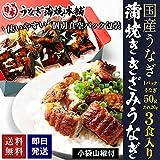 【国産 蒲焼き】蒲焼 きざみ うなぎ 3食入り( 1パックうなぎ50g~65g) 山椒付 食べやすい 小分けパック 土用 丑の日