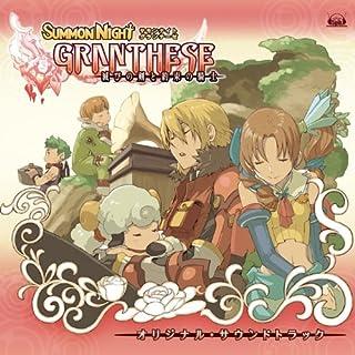 サモンナイトグランテーゼ 滅びの剣と約束の騎士 オリジナル・サウンドトラック