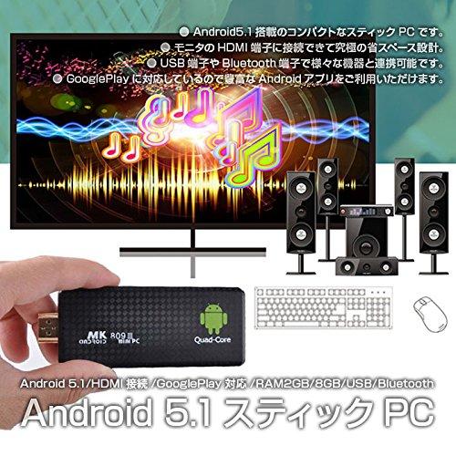 Android5.1搭載スティックPCメディアプレイヤーモニタのHDMIに簡単接続GooglePlay対応RAM2GB8GBUSBBluetooth対応◇MK-809C