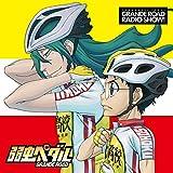 ラジオCD 弱虫ペダル グランロードレディオっショ! Vol.1