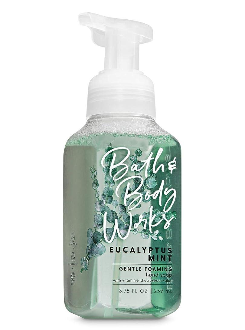 雄弁家結婚した熱望するバス&ボディワークス ユーカリミント ジェントル フォーミング ハンドソープ Eucalyptus Mint Gentle Foaming Hand Soap