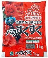 【リン酸分を多く含んだ有機質肥料 ペレットタイプ】自然応用科学 バラすくすく 1kg
