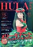 HULA Le'a(フラレア) 2015年 08 月号