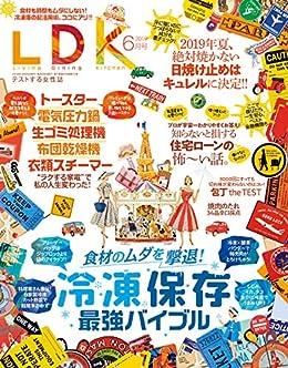 [LDK編集部]のLDK (エル・ディー・ケー) 2019年6月号 [雑誌]