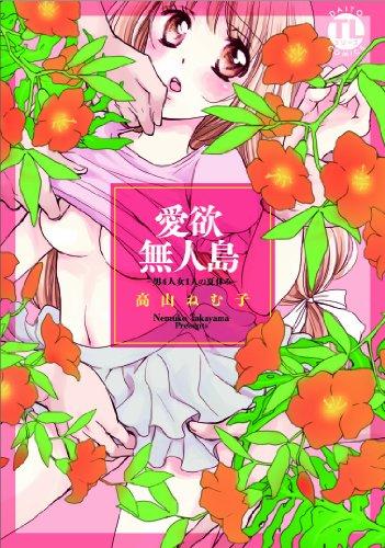 愛欲無人島~男4人女1人の夏休み~ (ダイトコミックス TLシリーズ 293)の詳細を見る