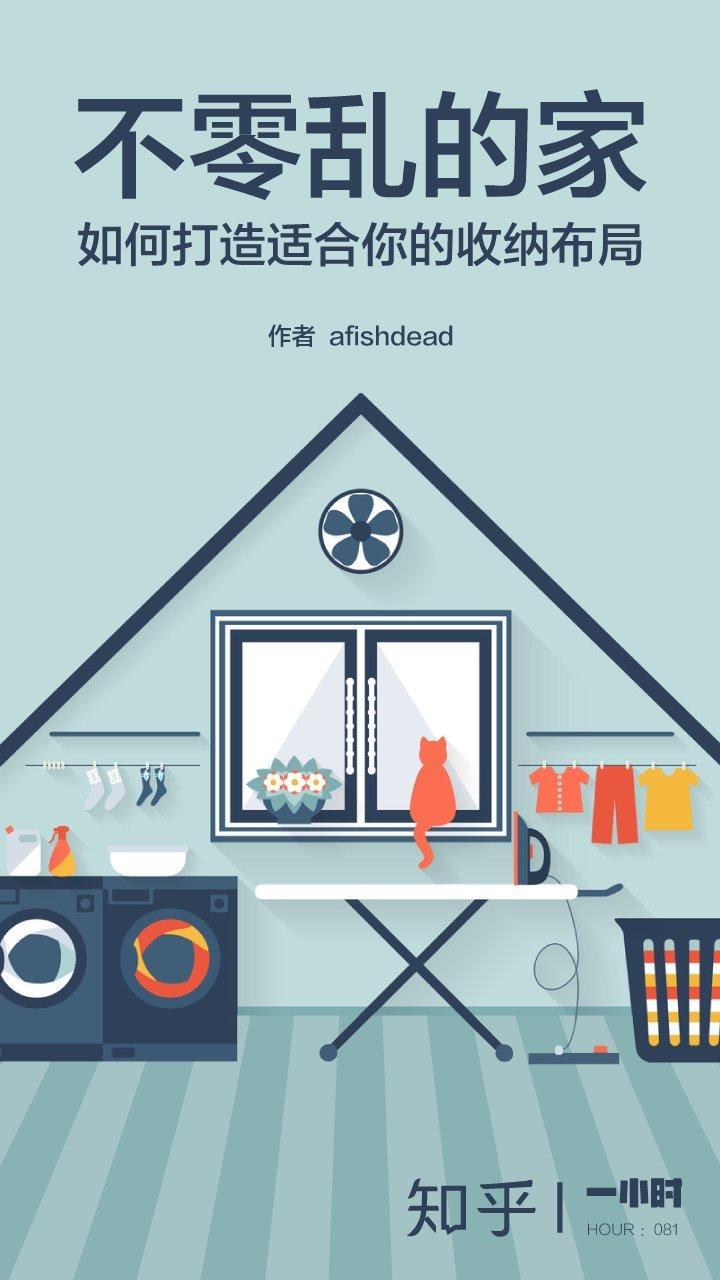 ごちゃごちゃした家:あなたのストレージレイアウトを構築する方法(afishdeadが使えることを知っている)(