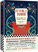 The Muse: A Novel (Chinese Edition)