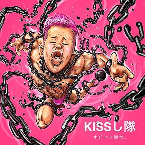 KISS-SHITAI