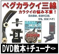 三線 ペグカラクイ三線 人工皮 初心者用12点セット + DVD教本 + チューナー