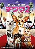 ビバリーヒルズ・チワワ2[DVD]