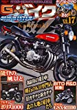 G-WORKS バイク Vol.17 2019 winter (サンエイムック Gワークスバイクシリーズ)