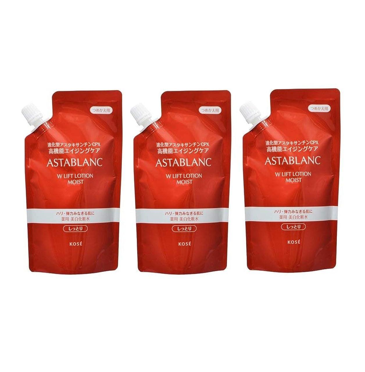 かすれた不快汚れる【3個セット】 コーセー アスタブラン Wリフトローション 130ml とてもしっとり 詰替 レフィル