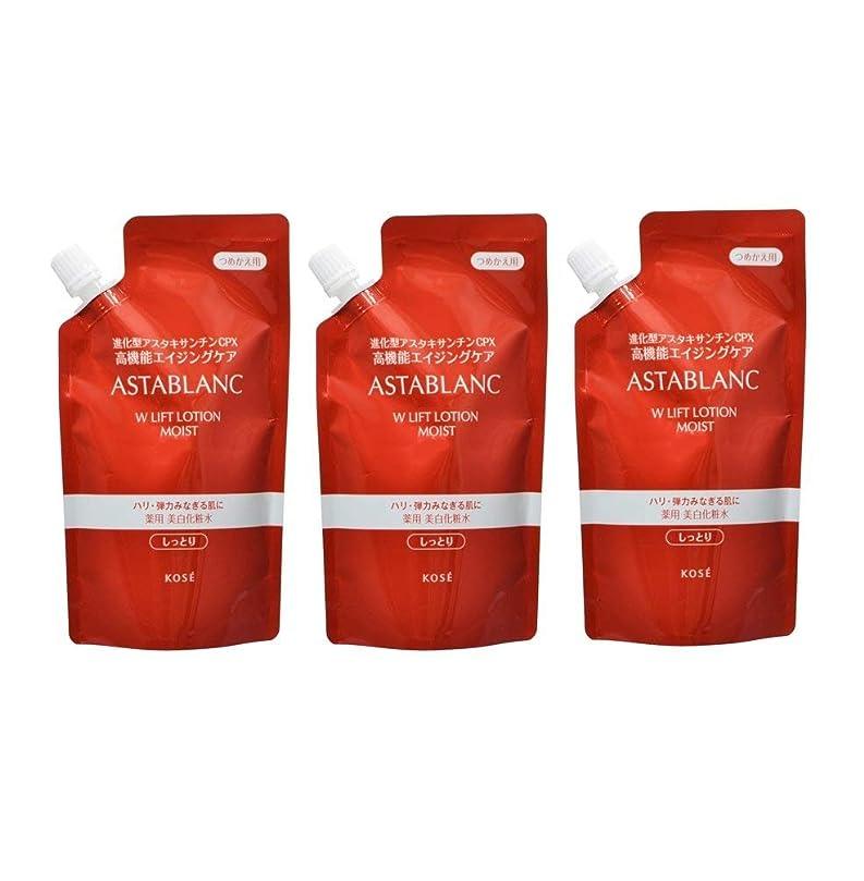 しっとり陽気な雑品【3個セット】 コーセー アスタブラン Wリフトローション 130ml とてもしっとり 詰替 レフィル