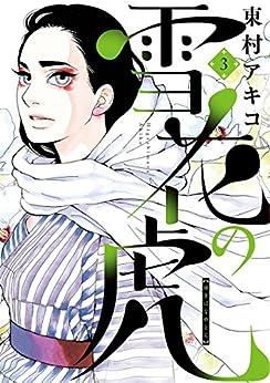 [東村アキコ]の雪花の虎(3) (ビッグコミックス)