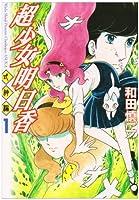 超少女明日香 式神編 1  MFコミックス