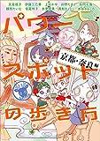 パワースポットの歩き方 京都・奈良編 (HONKOWAコミックス)